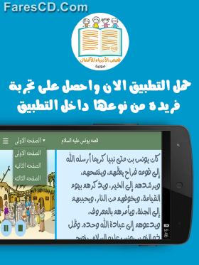 تطبيق قصص الأنبياء صوتية للأطفال | بصيغة Apk للأندرويد