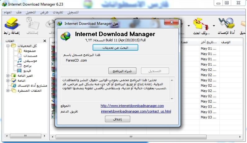 حل مشكلة تفعيل IDM الأخيرة  Internet Download Manager 6.23 Build 11 FIXED
