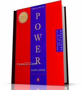 كتاب | the 48 laws of power | مترجم بالعربية