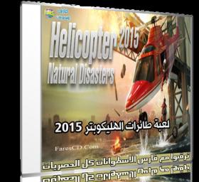 لعبة طائرات الهليوكوبتر 2015   Helicopter 2015 Natural Disasters
