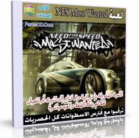 لعبة | Need For Speed Most Wanted | بمساحة 550 ميجا