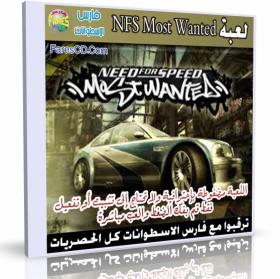 لعبة   Need For Speed Most Wanted   بمساحة 550 ميجا