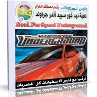 لعبة | Need for Speed Underground | بمساحة 500 ميجا