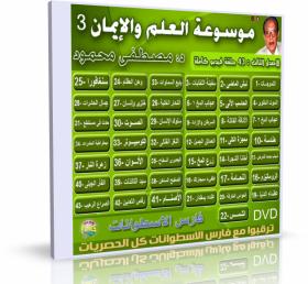 موسوعة العلم والإيمان | د مصطفى محمود | الإصدار الثالث