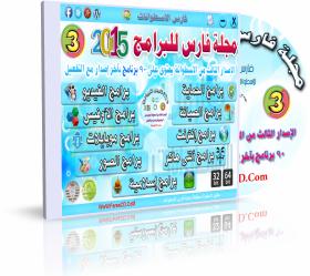 اسطوانة مجلة فارس للبرامج 2015   الإصدار الثالث