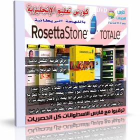 كورس روزيتا ستون لتعلم الإنجليزية البريطانية | Rosetta Stone English British