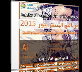 آخر إصدار من أدوبى اليستريتور   Adobe Illustrator CC 2015 19.0.0