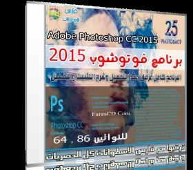آخر إصدار من الفوتوشوب   Adobe Photoshop CC 2015 with 3D v2015.0529.r.88