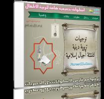 اسطوانة التوجيهات التربوية لتنشئة أجيال إسلامية
