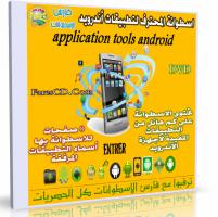 اسطوانة المحترف لتطبيقات الأندرويد | أكثر من 130 تطبيق Apk