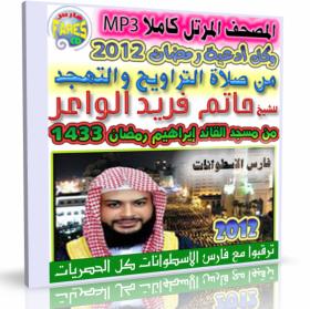 اسطوانة المصحف المرتل للشيخ حاتم فريد الواعر