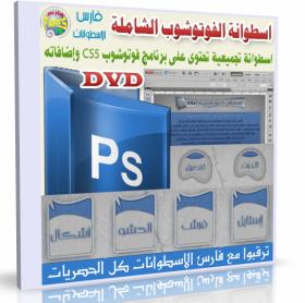 اسطوانة عنوان التصميم للفوتوشوب | PhotoShop CS5 | البرنامج + الإضافات