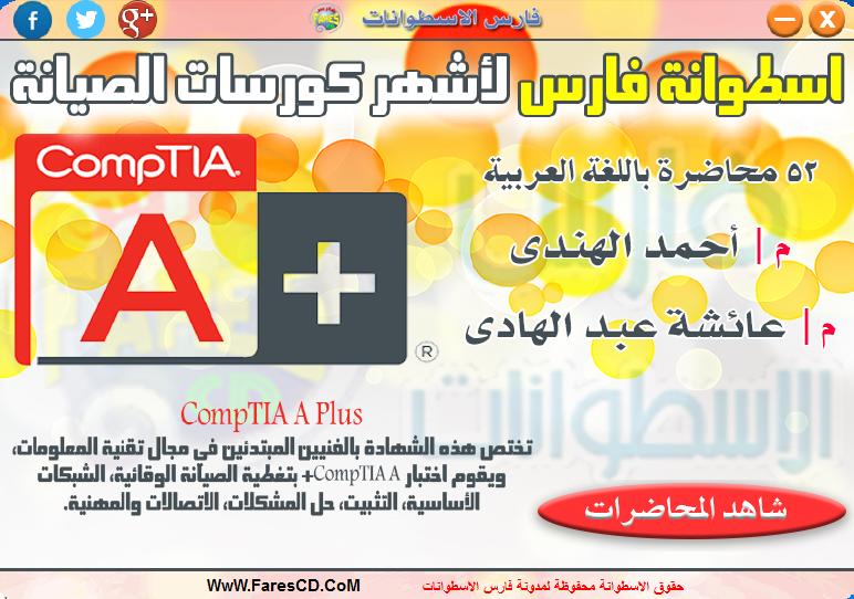 اسطوانة فارس لأشهر كورسات تعليم الصيانة 2015 Comptia A+ (1)