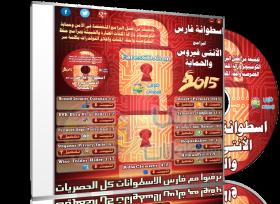 اسطوانة فارس لبرامج الأنتى فيروس والحماية 2015