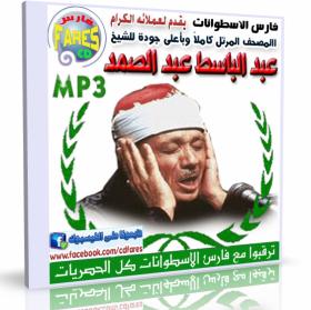 اسطوانة المصحف المرتل للشيخ عبد الباسط عبد الصمد