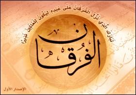 برنامج الفرقان | Al-Furqan | للبحث فى آيات وكلمات القرآن