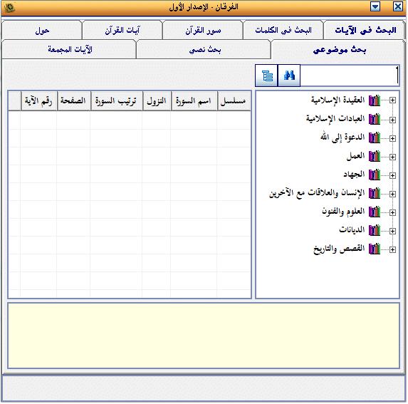 برنامج الفرقان  Al-Furqan  للبحث فى آيات وكلمات القرآن (1)
