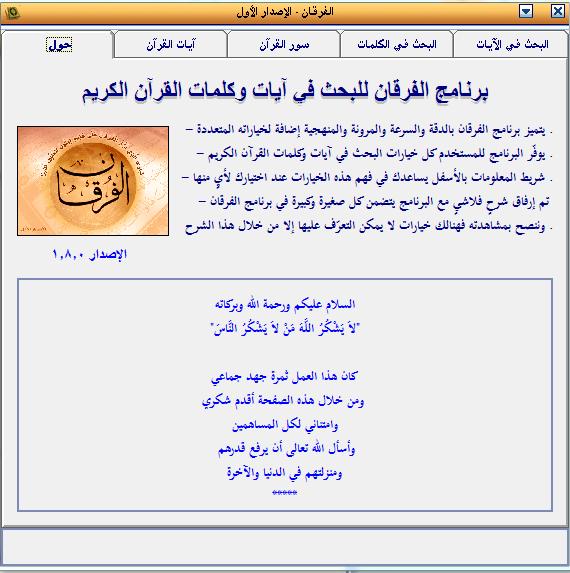 برنامج الفرقان  Al-Furqan  للبحث فى آيات وكلمات القرآن (2)