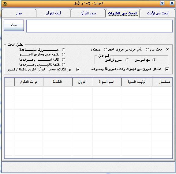 برنامج الفرقان  Al-Furqan  للبحث فى آيات وكلمات القرآن (3)