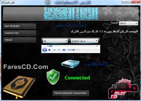 برنامج سماع القرآن على الإنترنت | Holly Quraan