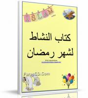 كتاب أنشطة رمضان للأطفال | من سن 2 إلى 6 سنوات