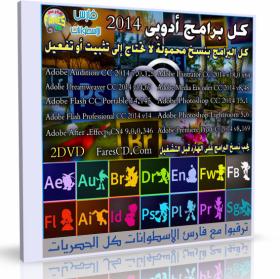 كل برامج أدوبى 2015 نسخ محمولة | All Adobe CC Portable