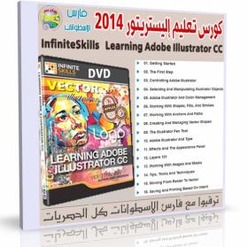 كورس تعليم أدوبى اليستريتور   InfiniteSkills – Learning Adobe Illustrator CC