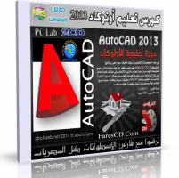 كورس تعليم أوتوكاد 2013 | 2CD | باللغة العربية