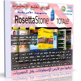 كورس روزيتا ستون لتعليم الإنجليزية باللهجة الأمريكية | Rosetta Stone English American