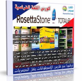 كورس روزيتا ستون لتعليم الفرنسية | Rosetta Stone French