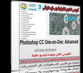 كورس ليندا لإحتراف الفوتوشوب | Photoshop CC One-on-One: Advanced | المستوى الثالث