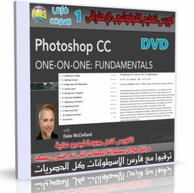 كورس ليندا لإحتراف الفوتوشوب | Photoshop CC One-on-One: Fundamentals | المستوى الأول