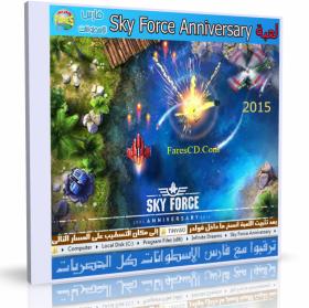 لعبة حرب الطائرات   Sky Force Anniversary 2015