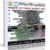 ويندوز إكس بى حدوتة مصرية   Windows XP 7aDoTa MasRya 2014