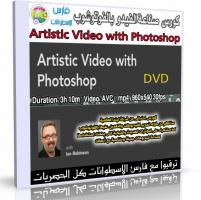 كورس فن التعامل مع الفيديو بالفوتوشوب | Lynda Artistic Video with Photoshop