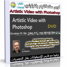 كورس فن التعامل مع الفيديو بالفوتوشوب | Llynda Artistic Video with Photoshop
