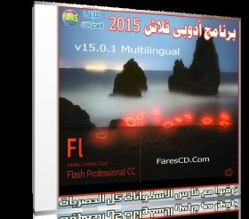 آخر إصدار من برنامج أدوبى فلاش   Adobe Flash Professional CC 2015 v15.0.1