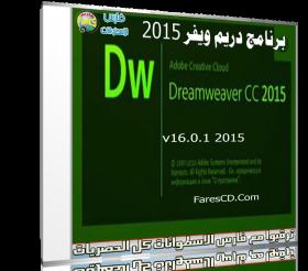 آخر إصدار من برنامج دريم ويفر   Adobe Dreamweaver CC 2015 v16.0.1   x86/x64