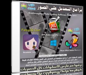 اسطوانة برامج التعديل على الصور 2015   Everimaging Photo Editing Software Suite 2015.07  x86/x64