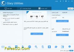 برنامج صيانة الويندوز | Glary Utilities Pro 5.29.0.49 Final