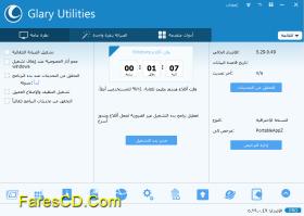 برنامج صيانة الويندوز   Glary Utilities Pro 5.29.0.49 Final
