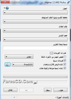 برنامج نسخ الويندوز على الفلاشة   Rufus 2.3.692 Alpha Portable
