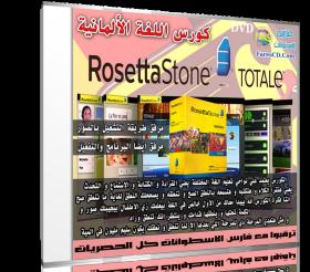 كورس روزيتا ستون لتعليم اللغة الألمانية | Rosetta Stone German