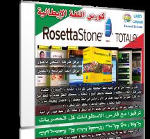 كورس روزيتا ستون لتعليم اللغة الإيطالية | Rosetta Stone Italian