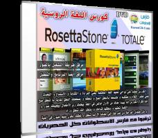 كورس روزيتا ستون لتعليم اللغة الروسية | Rosetta Stone Russian