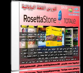 كورس روزيتا ستون لتعليم اللغة اليابانية | Rosetta Stone Japanese
