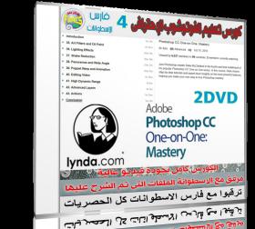 كورس ليندا لإحتراف الفوتوشوب | Photoshop CC One-on-One: Mastery | المستوى الرابع