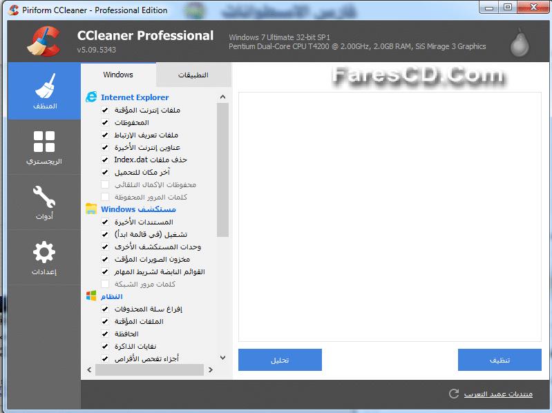 إصدار جديد من سى كلينر CCleaner 5.09.5343 Final (1)