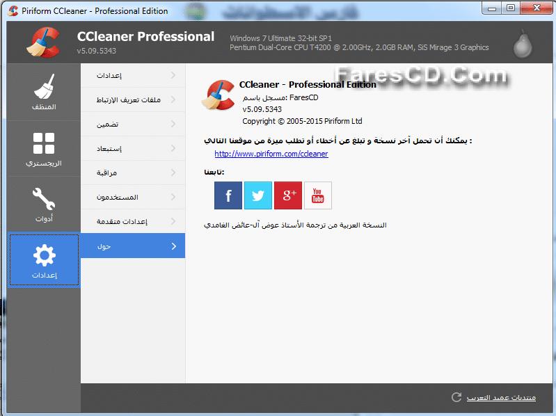 إصدار جديد من سى كلينر CCleaner 5.09.5343 Final (2)