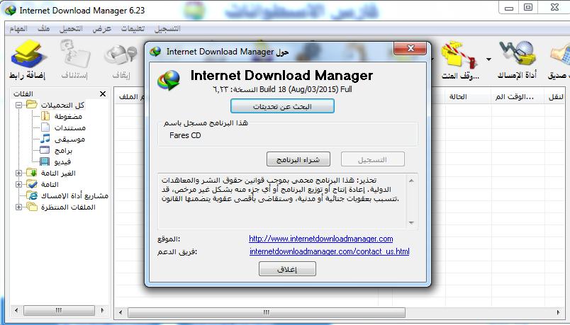 إصدار جديد من عملاق التحميل  Internet Download Manager 6.23 Build 18